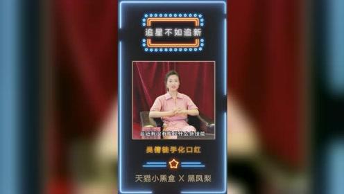 天猫小黑盒x黑凤梨 吴倩徒手画口红?