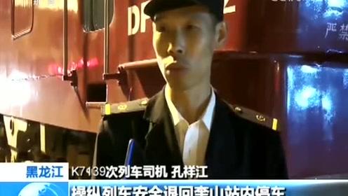 暴雨引发山洪冲毁路基 黑龙江部分列车一度停运