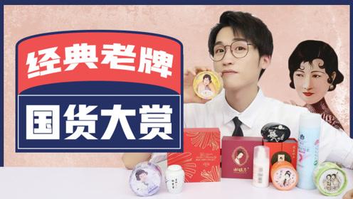 """中国的""""海蓝之谜"""",金陵十二钗用的香粉,这些老牌国货你爱了吗"""