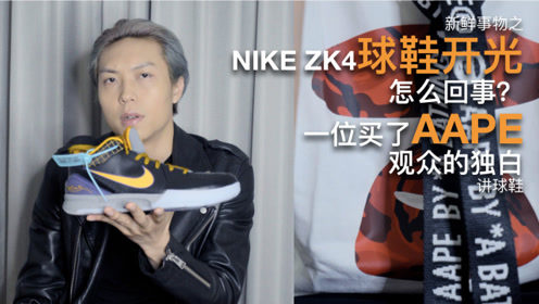 NIKE ZK4球鞋开光怎么做?买了AAPE观众独白 讲球鞋