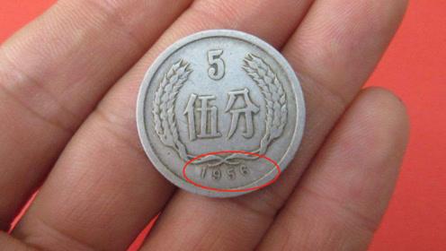 1956年5分硬币值多少钱?说出来不敢信,看你家里有吗?