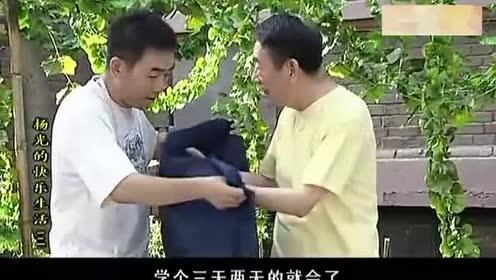 杨光的快乐生活_ 杨光学裁缝做裤子, 七分裤遭老父嫌弃!