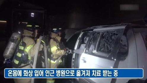 70岁驾车男子疑在日本驻韩大使馆门前点火自杀