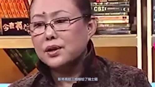 她放弃中国国籍和军人身份,携女改为瑞士国籍,却在中国捞金