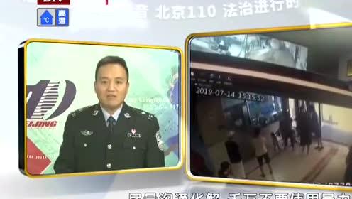 北京110:挂号插队生口角 互不相让动起手