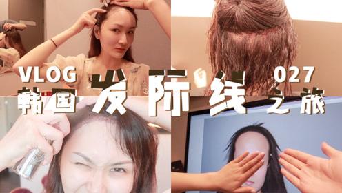 韩国发际线之旅——我长头发啦! Fei