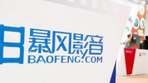 暴风集团冯鑫被采取强制措施!市值缩20倍,曾被认为贾跃亭追随者