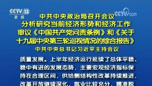 中共中央政治局召开会议,分析研究当前经济形势和经济工作
