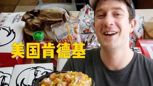 一次买下美国肯德基所有产品试吃,对比中国的怎么样?