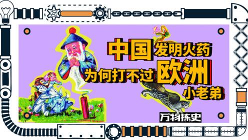 中国发明火药,为何打不过欧洲小老弟?