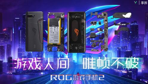 享拆 ROG游戏手机2:游戏人间,唯帧不破!