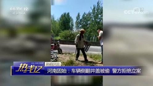 河南固始:车辆侧翻井盖被偷警方拒绝立案