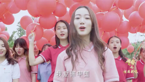 青春为祖国歌唱,2019年高校网络拉歌,北京师范大学倾情唱响