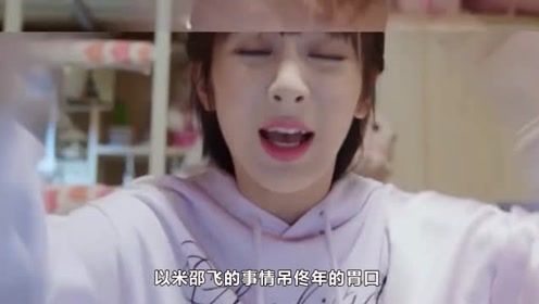 亲爱的热爱的:心机女硬闯李现房间,杨紫意外撞见,当场大哭!