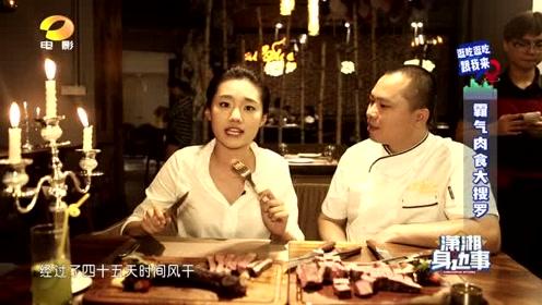 《潇湘身边事》之逛吃肉食   湖南电影频道