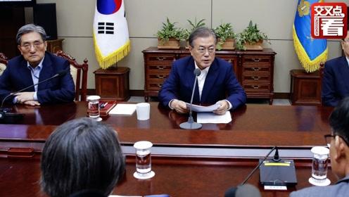面对日本经济报复 韩国总统文在寅说:不可感情用事!