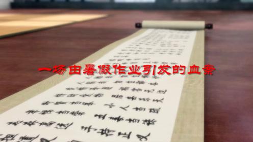 《魔道祖师》法治在线:一场由暑假作业引发的血案!