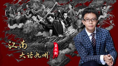 《江南大话九州》第五期 江南亲自给缥缈录角色武力排名