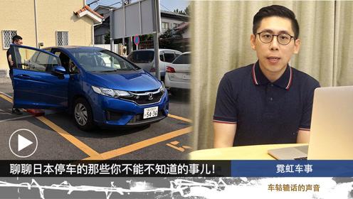 《霓虹车事》:聊聊日本停车的那些你不能不知道的事儿!