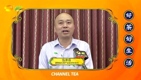 """茶频道""""好茶好生活"""",湖南专家祝福ID"""