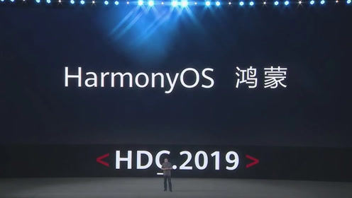 余承东:鸿蒙OS可随时用于手机,比安卓更先进,网友:先买为敬