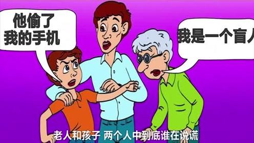 逻辑测试-老人和孩子,两个人中谁在撒谎?