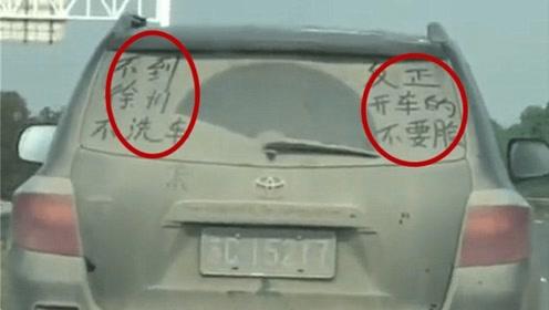 汉兰达车主因不洗车火了一把,看到车尾几个字后,网友:不要脸