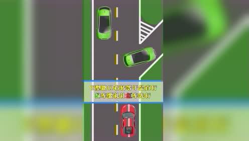 y型路口要礼让,右转车辆相当于直行,你学会了吗