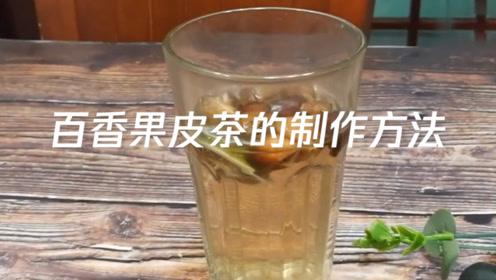百香果皮茶的制作方法