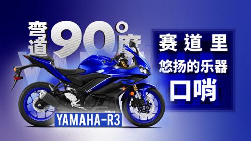 Yamaha-R3 赛道里悠扬的乐器—口哨 - 弯道90度