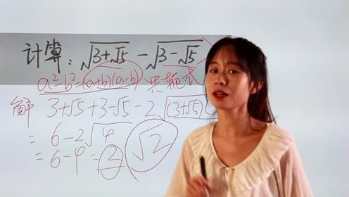 这种复合根式的计算,不可以直接化简,需要转个弯才行