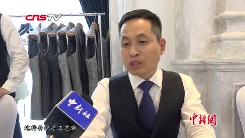 """男裁缝展示""""手工针线活""""200多道工序彰显传统文化"""