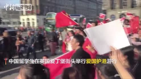 中国留学生英国高唱《过火》怒怼香港激进示威者