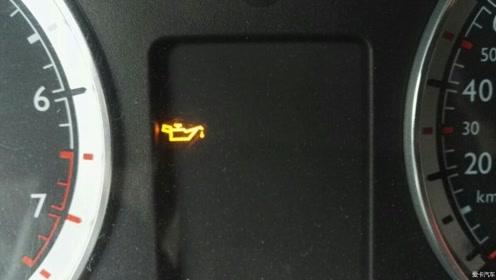 机油黄灯亮可以继续观察吗?