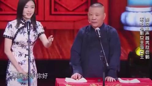 郭德纲台上说相声,还不忘损沈腾宋小宝和贾玲,贾玲怒砸老郭!