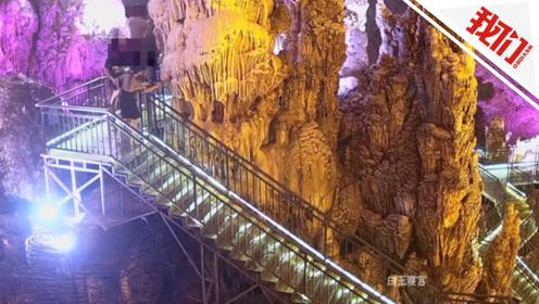 湖北太清洞钟乳石被游客掰断 景区:钟乳石已形成亿万年