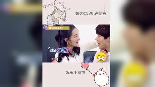 魏大勋跟李沁像小情侣一样相处,大勋趁机占便宜:好甜啊!