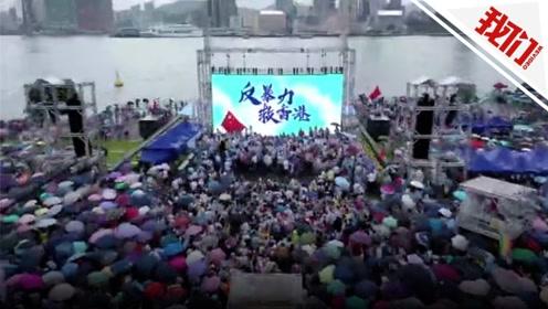 """航拍:香港举行""""反暴力 救香港""""大集会 数十万人冒雨合唱国歌"""
