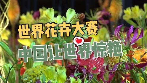 世界顶级花艺盛会万花齐放 五色中国土让全世界都吃惊!