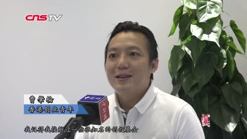 港青曹肇棆北京创业:内地每天都有新机遇