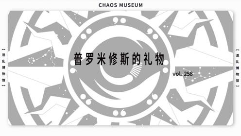 普罗米修斯的礼物丨混乱博物馆vol258