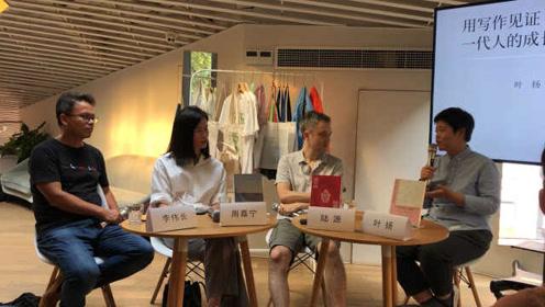 清华建筑系毕业的小说家叶扬:我如何从BBS吵架到成为小说家