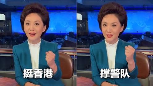 境外社交媒体关闭大量内地账号 央视主播:挺香港!我们不会闭嘴