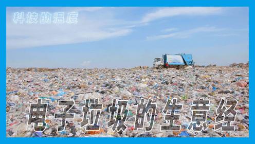 【科技的温度】电子垃圾的生意经