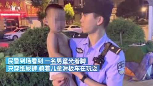 """3岁男孩穿纸尿裤""""裸奔"""",民警熊抱寻亲"""