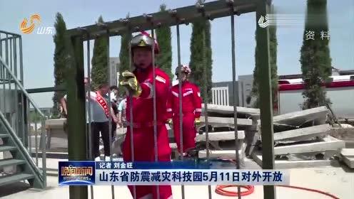 山东省防震减灾科技园将举办开放日活动,市民可探寻地震监测奥秘