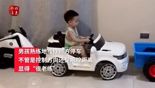 """4岁男孩表演""""侧方停车"""" 海外网友""""自愧不如"""""""