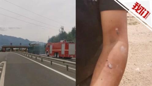 """货车自燃成""""火车"""":司机灭火被烫伤为防危险蔓延 忍痛开下高速"""