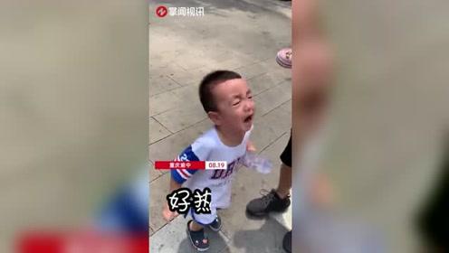 真烫jio!男童打卡重庆热哭边跳边叫:我好热!