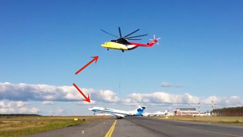 直升机竟能吊起飞机,看完体型让人傻眼了